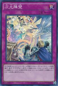 dimensionalboundary-inov-jp-sr