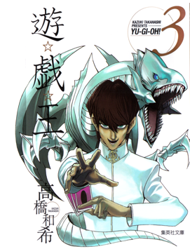 Cover of the third Yu-Gi-Oh! Bunkoban volume.