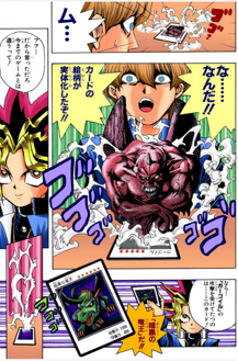 Remember Yugi and Kaiba's first duel in the Duel Monsters! anime where Kaiba makes the monsters real. Here it's the other way around, Yugi's the one making the monsters real with his shadow game magic and they aren't just phony holograms, these are real monsters.