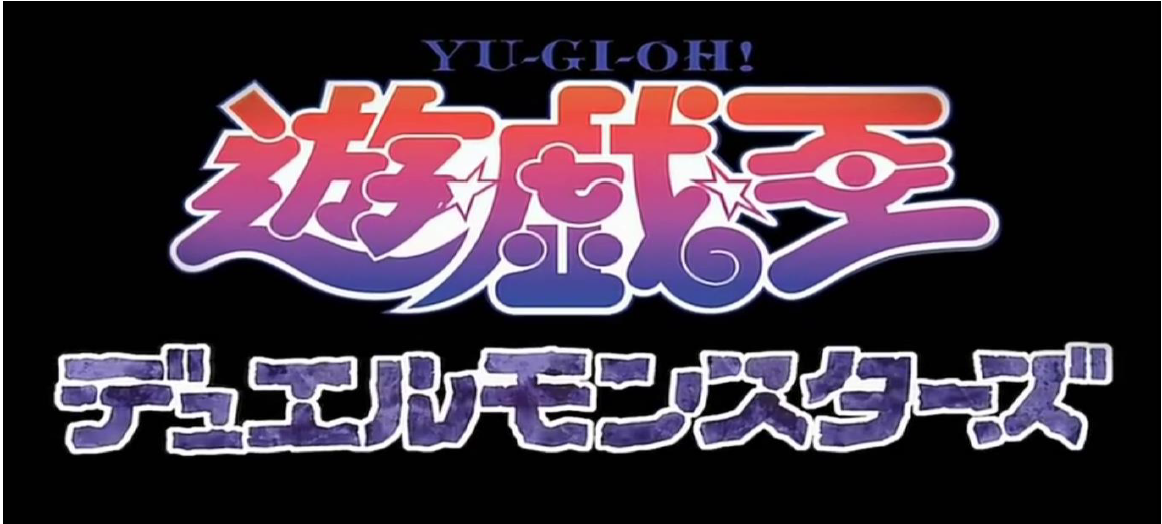 Japanese Logo for the Yu-Gi-Oh! Duel Monsters anime.